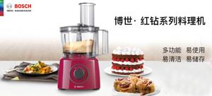 博世 红钻系列食物料理机