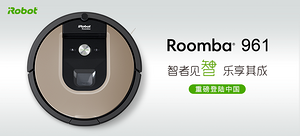 iRobot Roomba 961 扫地机器人