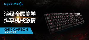罗技 G413机械游戏键盘