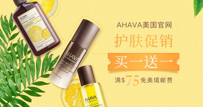 AHAVA美国官网 全线护肤促销买一送一+满$75免美境邮费