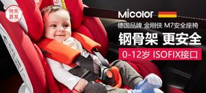 米卡洛金钢侠儿童汽车安全座椅
