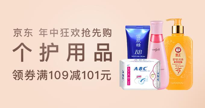 京东个护用品109-101