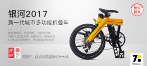 700Bike 多功能折叠自行车银河2017
