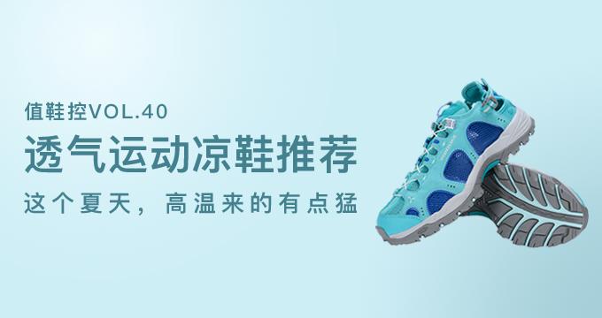 这个夏天,高温来的有点猛透气运动凉鞋推荐