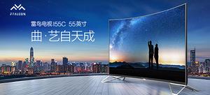 雷鸟 I55C-UI 55英寸液晶电视
