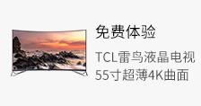 免费体验 TCL雷鸟液晶电视 55寸超薄4K曲面