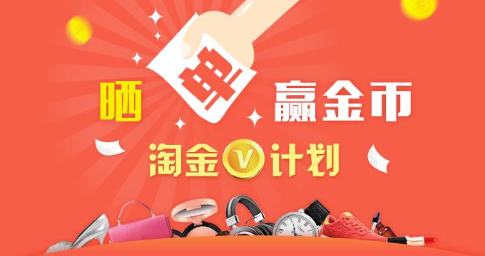 原创话题长期征稿:#淘金V计划# 博狗娱乐官方网站晒单 送金币!