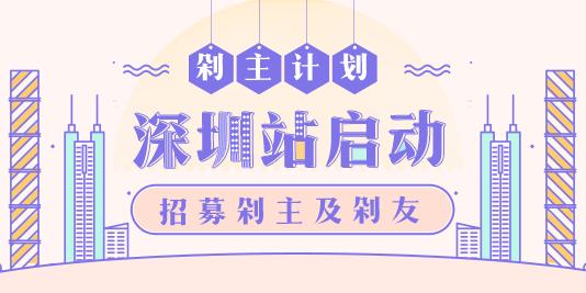 剁主计划深圳站启动 招募剁主及剁友