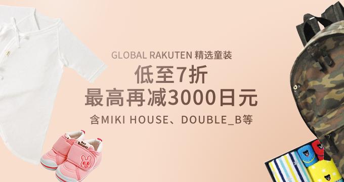 Global Rakuten 日本著名童装品牌 MIKI HOUSE等低至7折,最高3000日元阶梯满减