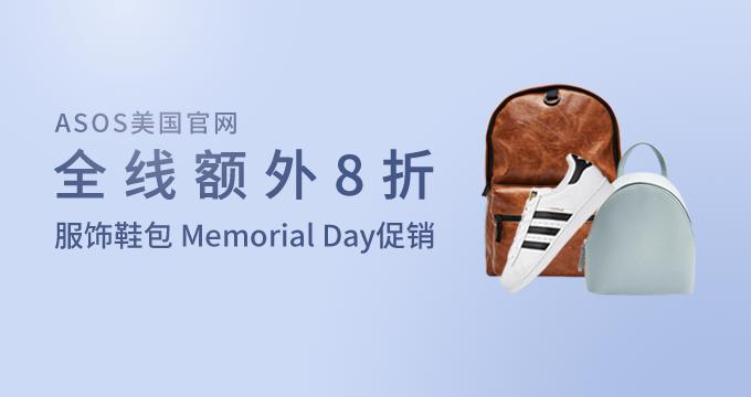 asos美国官网 全场男/女款服饰鞋包 Memorial Day促销全线额外8折