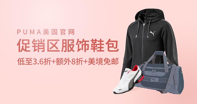 PUMA美国官网 促销区服饰鞋包低至3.6折+额外8折+美境免邮