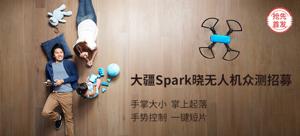 "大疆 Spark""晓""无人机"