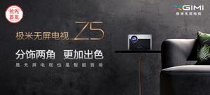 极米 无屏电视Z5