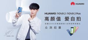 HUAWEI nova 2 | nova 2 Plus
