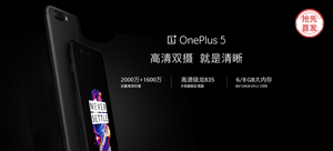 OnePlus 5 星辰黑 8GB+128GB