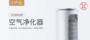 网易严选空气净化器 飞利浦制造商