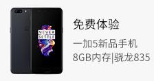 免费体验 一加5新品手机 8GB内存|骁龙835