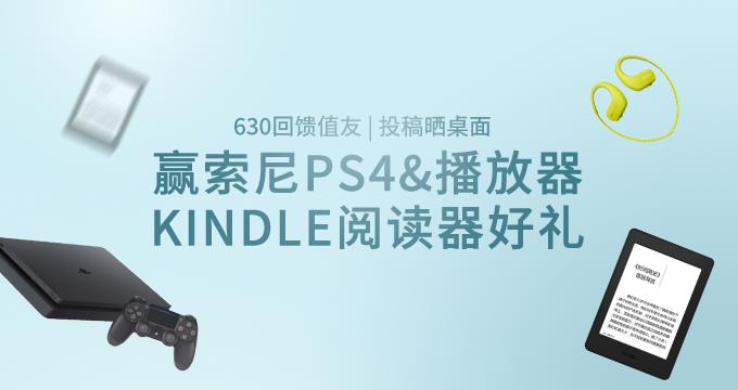 原创话题征稿:#桌面故事#晒桌面啦!分享桌面好物 赢索尼PS4 & Kindle阅读器