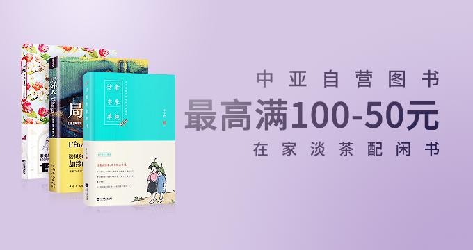 亚马逊中国 20万自营图书