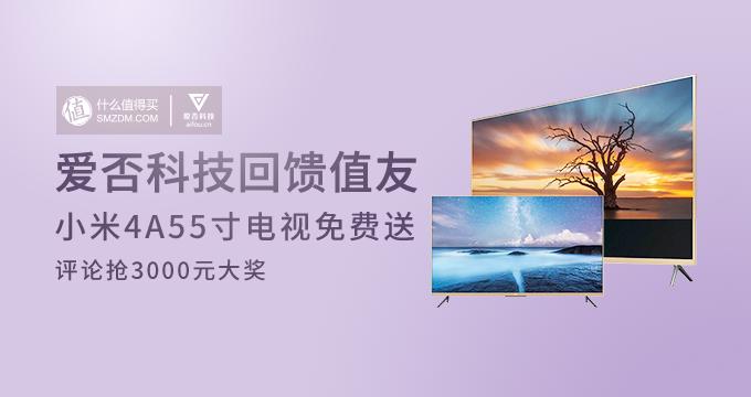 爱否科技回馈值友   小米4A55寸电视免费送