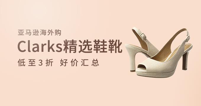 亚马逊海外购 Clarks 精选鞋靴