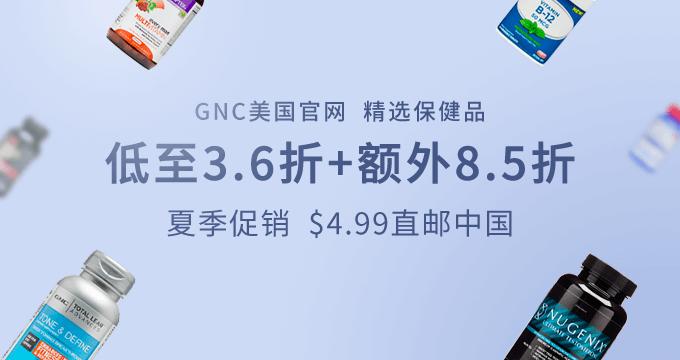 GNC美国官网 健安喜 精选保健品 夏季促销 低至3.6折+额外8.5折+$4.99直邮中国