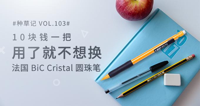 10块钱一把却用了就不想换,轻松书写10万字的法国 BiC Cristal 圆珠笔