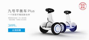 小米 九号平衡车 Plus