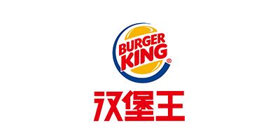 汉堡王中国官网