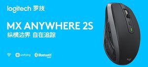 罗技 MX Anywhere 2S无线鼠标