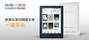 亚马逊 Kindle X咪咕电子书阅读器