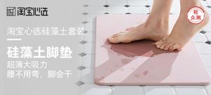 淘宝心选 硅藻土套件(脚垫+车载香氛器)