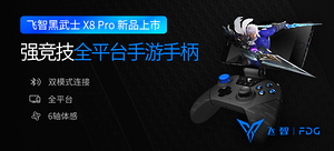 飞智黑武士X8 PRO 游戏手柄