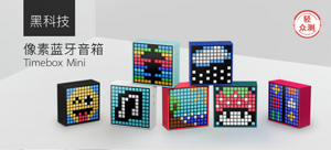 Divoom Timebox mini 像素蓝牙音箱