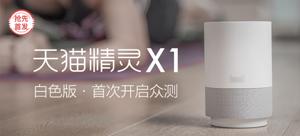 天猫精灵X1 智能音箱