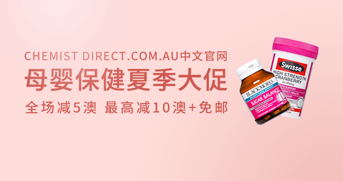 CHEMIST DIRECT.COM.AU中文官网 精选母婴/保健/个护专场5澳优惠+99澳减6澳+109澳减10澳+满89澳包邮