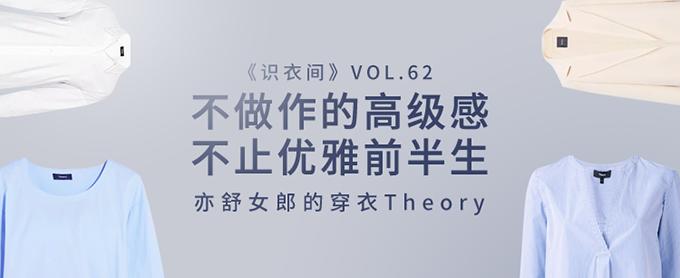 识衣间 VOL.62: 不做作的高级感,不止优雅前半生 ——亦舒女郎的穿衣Theory