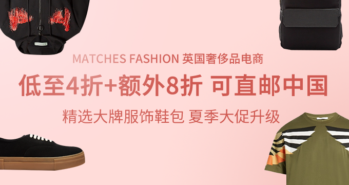 MATCHES FASHION 英国奢侈品电商 精选大牌服饰鞋包 夏季大促升级(含Acne Studios、FENDI等)低至4折+额外8折,可直邮