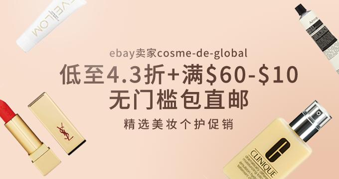ebay卖家cosme-de-global 精选美妆个护促销(含SK-II、sisley等)低至4.3折+满$60-$10+无门槛包直邮