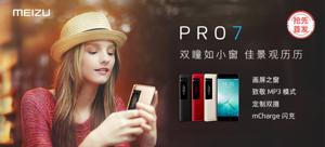 魅族 PRO 7/7 Plus 智能手机