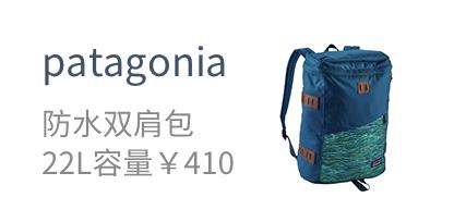 patagonia  防水双肩包  22L容量¥410