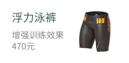浮力泳裤,增强训练效果,470元