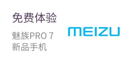 免费体验  魅族PRO 7  新品手机