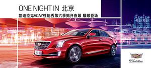 北京一夜——凯迪拉克 V-day秀(限北京)