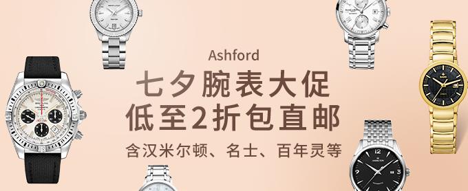 Ashford 精选腕表 七夕促销 (含HAMILTON、BREITLING等)