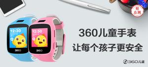 360儿童手表 6C拍照版