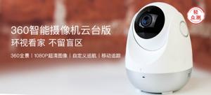 360智能云台摄像机 1080P