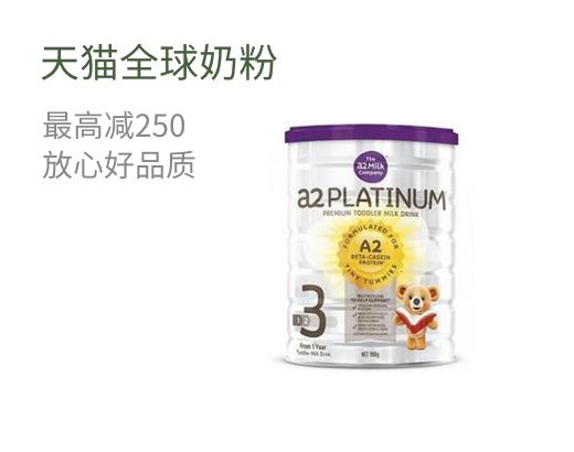 天猫全球奶粉 最高减250 放心好品质
