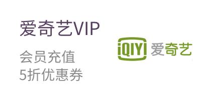爱奇艺VIP 会员充值  5折优惠券