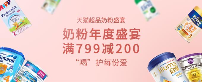 天猫超市 多品牌奶粉专场